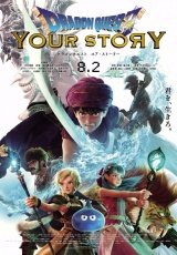 Dragon Quest Your Story (2020)